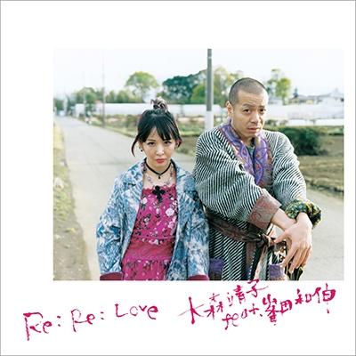 大森靖子「Re: Re: Love  大森靖子feat.峯田和伸」BOYZ&GIRL'S盤