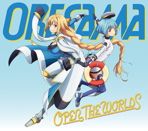 ORESAMA「OPEN THE WORLDS」