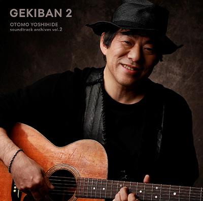 大友良英「GEKIBAN 2 -大友良英サウンドトラックアーカイブス-」