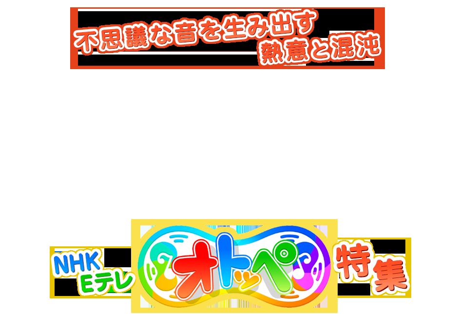 NHK Eテレ「オトッペ」特集|不思議な音を生み出す熱意と混沌