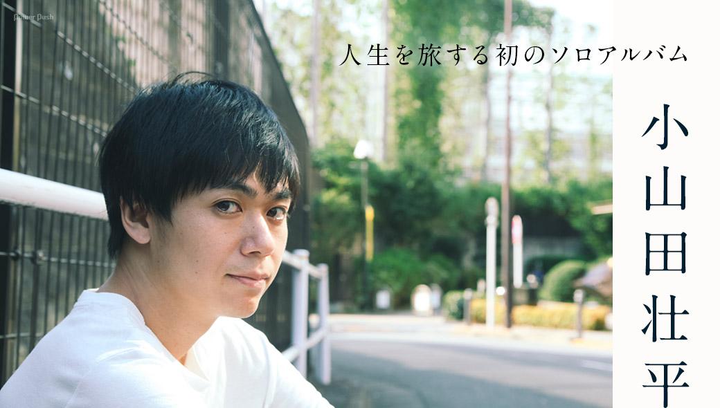 小山田壮平 人生を旅する初のソロアルバム