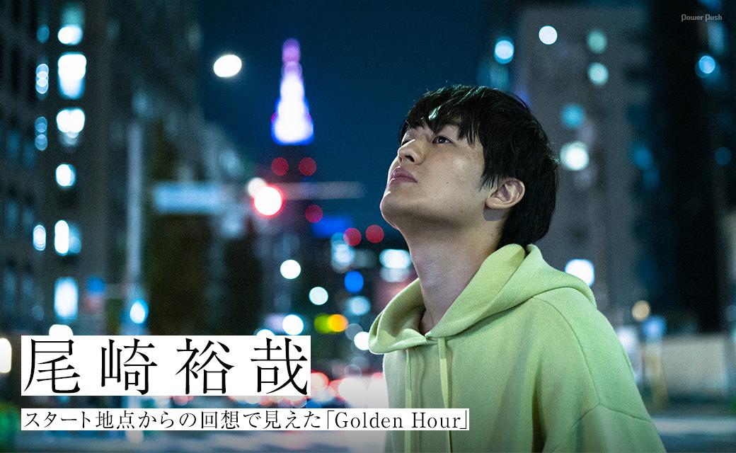尾崎裕哉|スタート地点からの回想で見えた「Golden Hour」