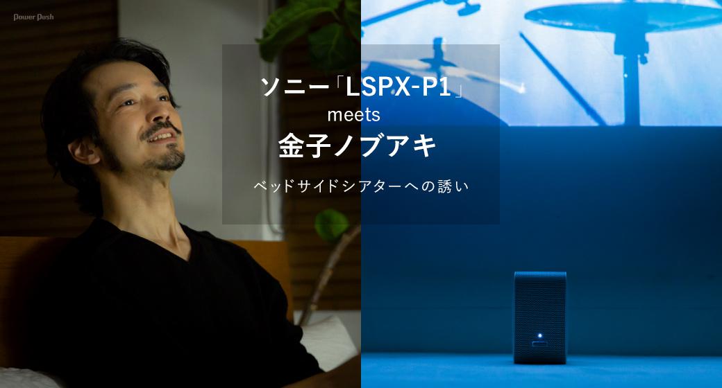 ソニー「LSPX-P1」meets 金子ノブアキ|ベッドサイドシアターへの誘い