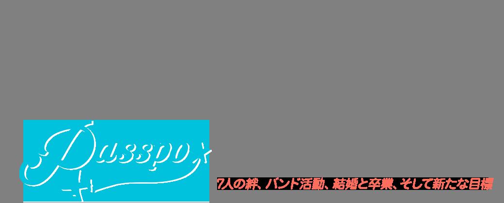 PASSPO☆|7人の絆、バンド活動、結婚と卒業、そして新たな目標