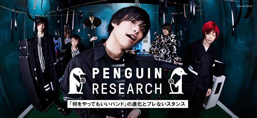 PENGUIN RESEARCH|「何をやってもいいバンド」の進化とブレないスタンス
