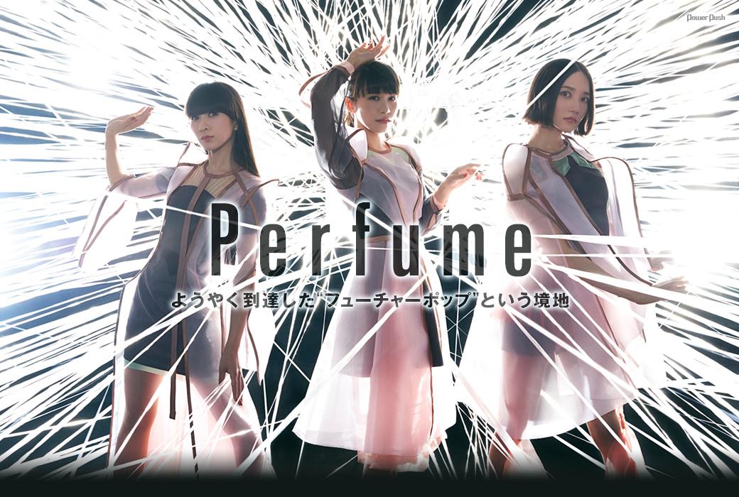 "Perfume「Future Pop」ロングインタビュー|ようやく到達した""フューチャーポップ""という境地"