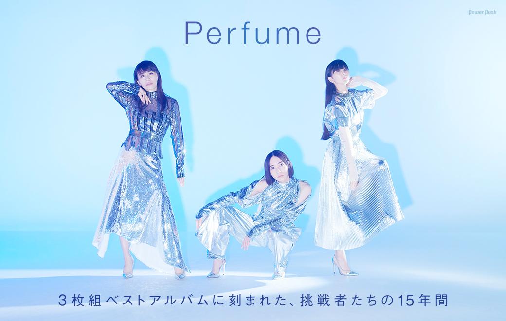 Perfume|3枚組ベストアルバムに刻まれた、挑戦者たちの15年間