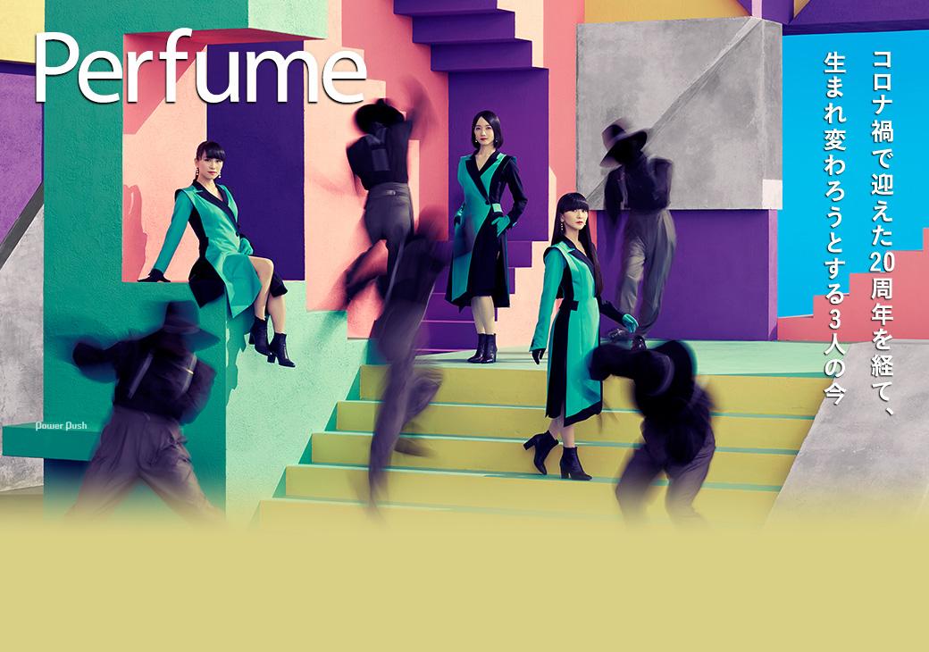 Perfume|コロナ禍で迎えた20周年を経て、生まれ変わろうとする3人の今