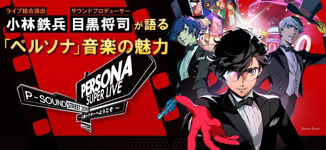 「PERSONA SUPER LIVE 2019」特集|ライブ総合演出小林鉄兵、サウンドプロデューサー目黒将司が語る「ペルソナ」音楽の魅力
