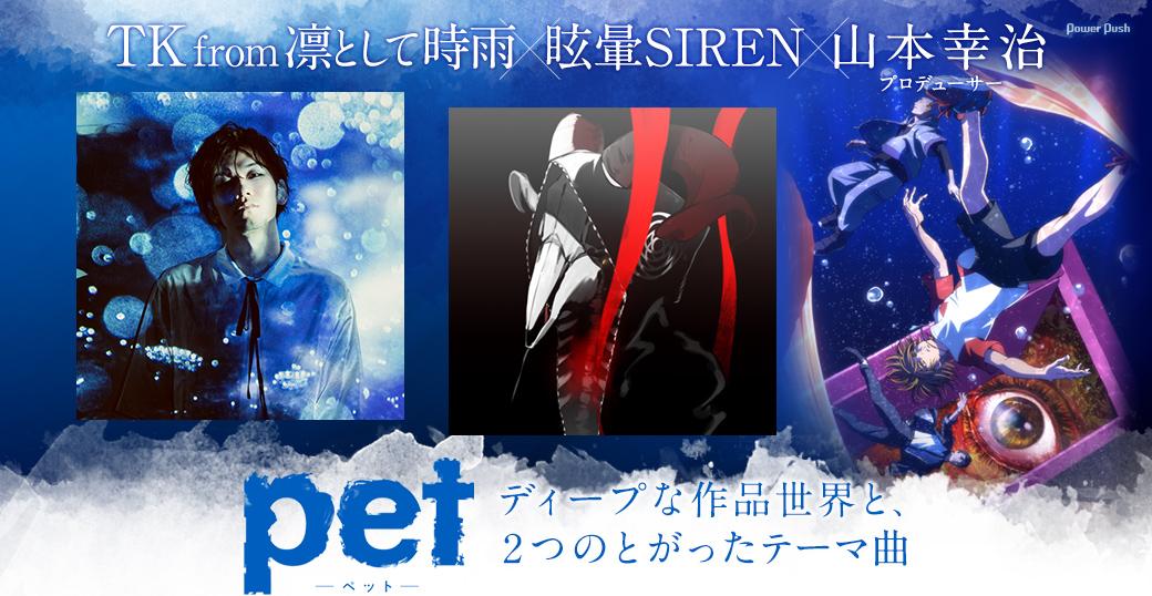 アニメ「pet」特集 TK from 凛として時雨×眩暈SIREN×山本幸治 | ディープな作品世界と、2つのとがったテーマ曲