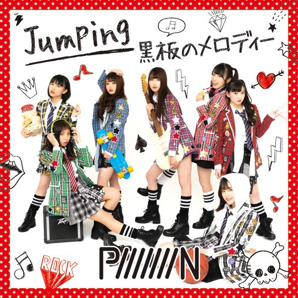PiiiiiiiN「Jumping / 黒板のメロディー」Type A