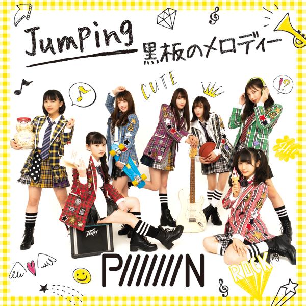 PiiiiiiiN「Jumping / 黒板のメロディー」Type B