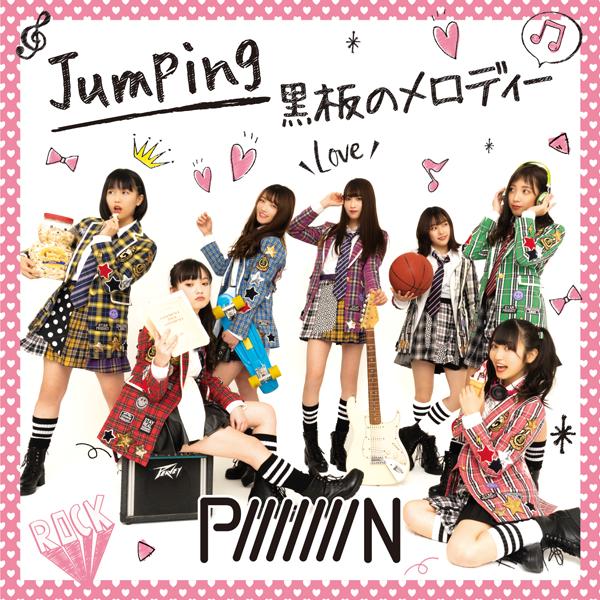 PiiiiiiiN「Jumping / 黒板のメロディー」Type C