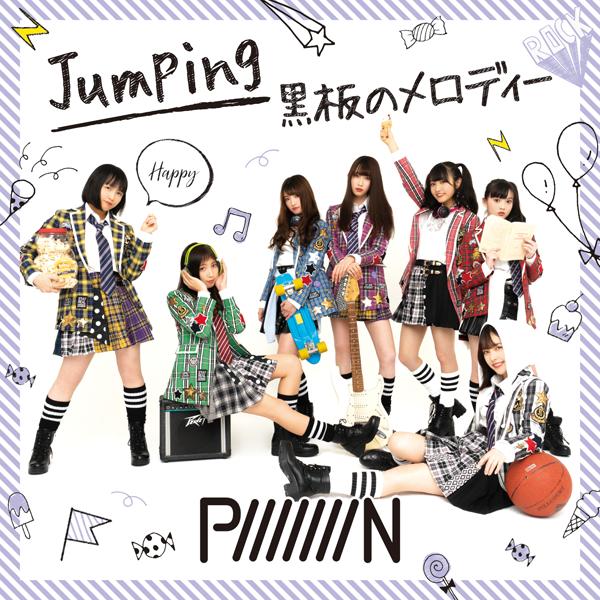 PiiiiiiiN「Jumping / 黒板のメロディー」Type D