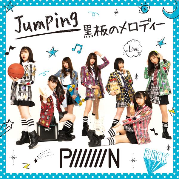 PiiiiiiiN「Jumping / 黒板のメロディー」Type E