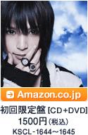 初回限定盤 [CD+DVD] 1500円(税込) / KSCL-1644~1645 / Amazon.co.jpへ
