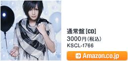通常盤[CD] / 3000円(税込) / KSCL-1766 / Amazon.co.jpへ