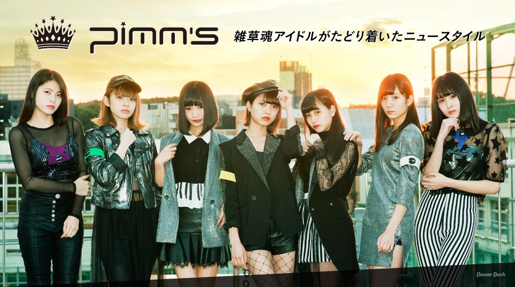 Pimm's|雑草魂アイドルがたどり着いたニュースタイル