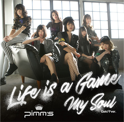 Pimm's「Life is a Game / My Soul(Gekiヤver.)」タイプD