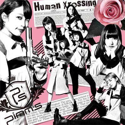 Pimm's「Human Xrossing」Type C
