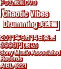 ドラム教則DVD「Chaotic Vibes Drumming 実践編」 / 2011年9月14日発売 / 3990円(税込) / Sony Music Associated Records / AIBL-9221