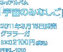 3rdアルバム「宇宙のみなしご」 / 2011年3月16日発売 / グララーガ [CD]2100円(税込) / PRKL-1010