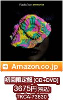 初回限定盤[CD+DVD] 3675円(税込) / TKCA-73630 / Amazon.co.jpへ