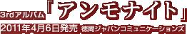 3rdアルバム「アンモナイト」 / 2011年4月6日発売 / 徳間ジャパンコミュニケーションズ