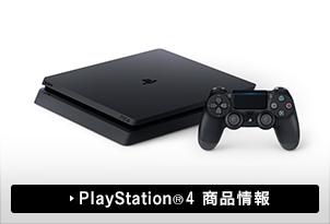 PlayStation®4 商品情報