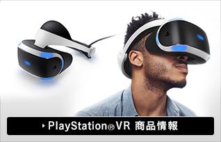PlayStation® VR 商品情報