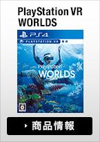 PlayStation VR WORLDS 商品情報