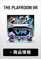 THE PLAYROOM VR 商品情報