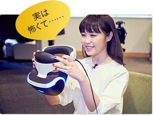 PS VRを手にする鷲尾伶菜。