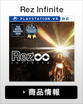 Rez Infinite 商品情報