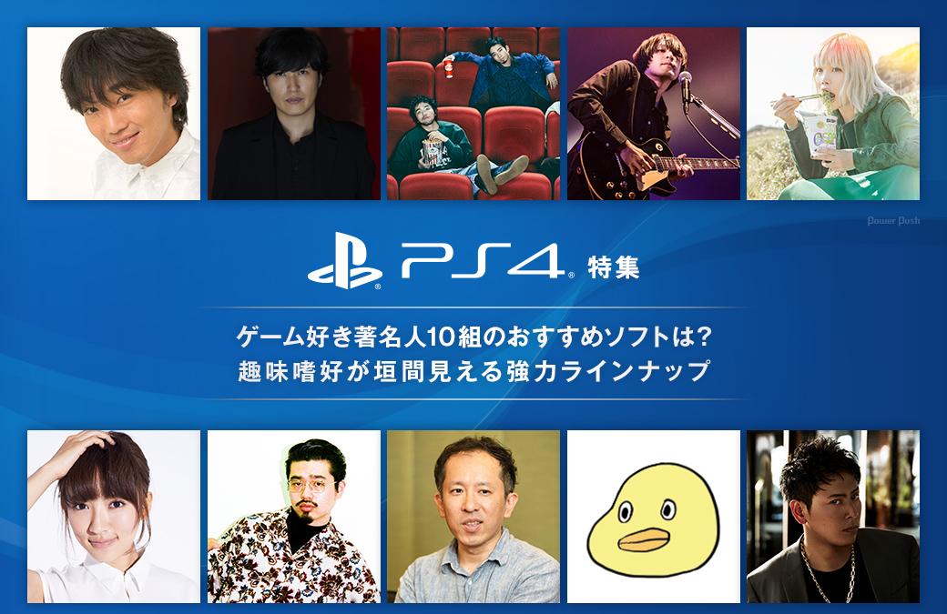 PlayStation®4特集|ゲーム好き著名人10組のおすすめソフトは?趣味嗜好が垣間見える強力ラインナップ