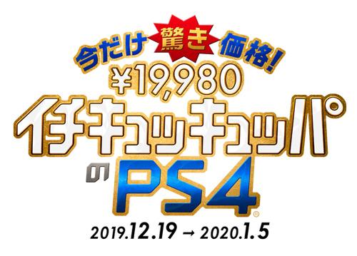 「今だけ驚き価格!イチキュッキュッパのPS4®!(19,980円+税~)」キャンペーン