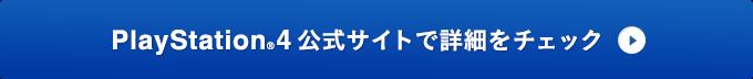 PlayStation®4公式サイトで詳細をチェック