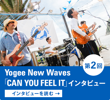 第2回 Yogee New Waves「CAN YOU FEEL IT」インタビュー