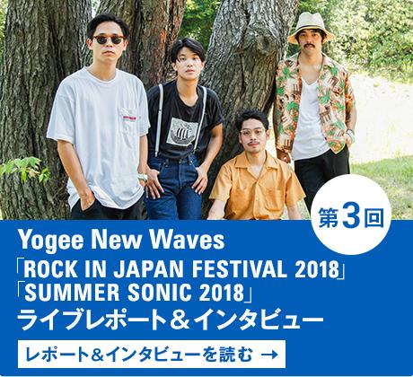 第3回 Yogee New Waves「ROCK IN JAPAN FESTIVAL 2018」「SUMMER SONIC 2018」ライブレポート&インタビュー
