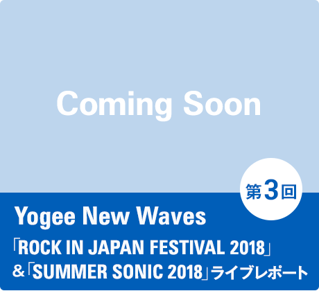 第3回 Yogee New Waves「ROCK IN JAPAN FESTIVAL 2018」&「SUMMER SONIC 2018」ライブレポート