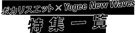 「ポカリスエット × Yogee New Waves」特集一覧