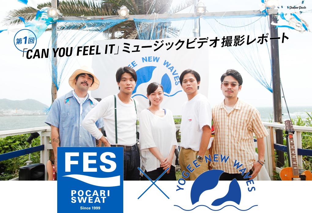 ポカリスエット × Yogee New Waves|第1回「CAN YOU FEEL IT」ミュージックビデオ撮影レポート