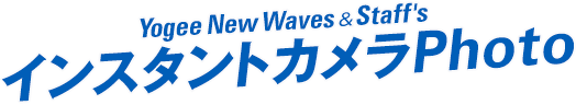 Yogee New Waves&Staff's インスタントカメラPhoto