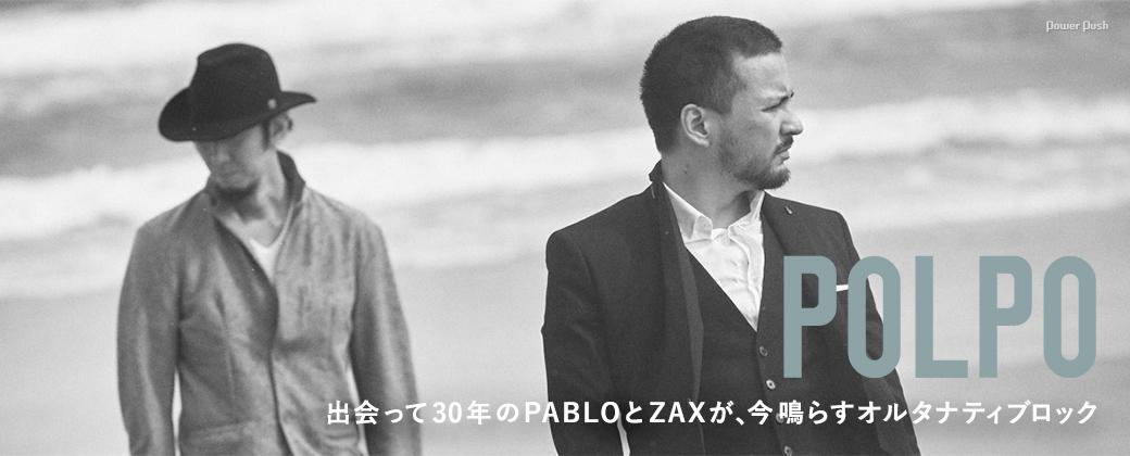 POLPO|出会って30年のPABLOとZAXが、今鳴らすオルタナティブロック