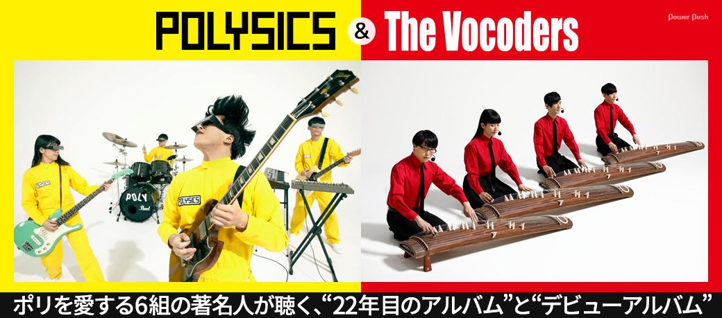 "POLYSICS&The Vocoders ポリを愛する6組の著名人が聴く、""22年目のアルバム""と""デビューアルバム"""