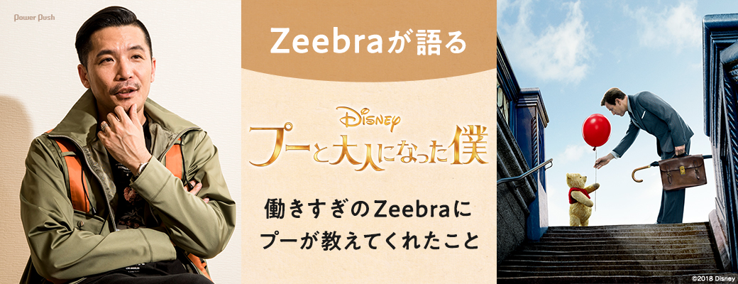 Zeebraが語る「プーと大人になった僕」|働きすぎのZeebraにプーが教えてくれたこと