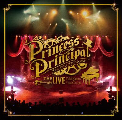 「プリンセス・プリンシパル THE LIVE Yuki Kajiura×Void_Chords」CD