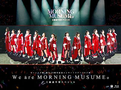 モーニング娘。'17「モーニング娘。誕生20周年記念コンサートツアー2017秋~We are MORNING MUSUME。~工藤遥卒業スペシャル」Blu-ray