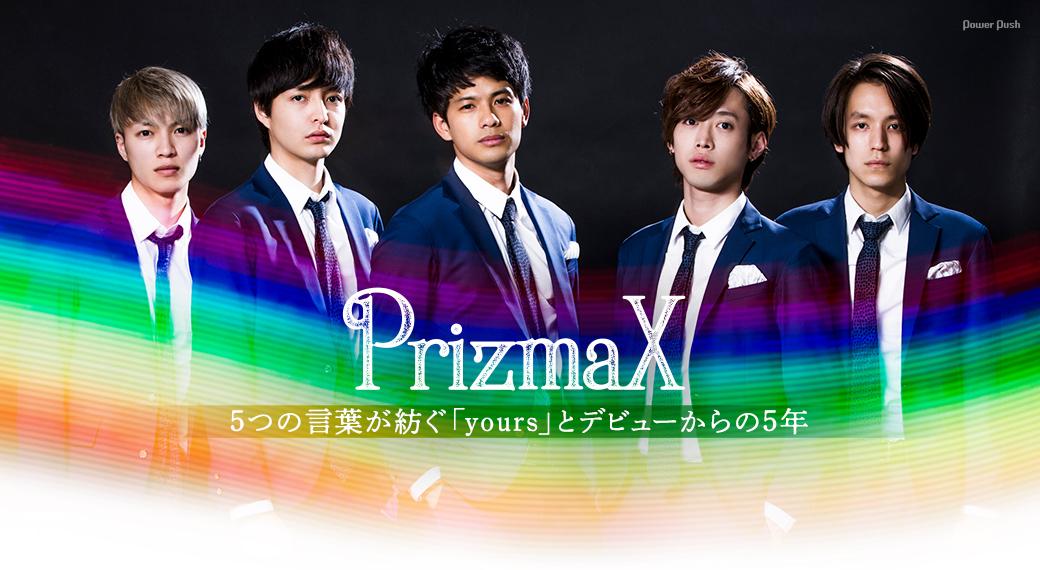 PrizmaX|5つの言葉が紡ぐ「yours」とデビューからの5年