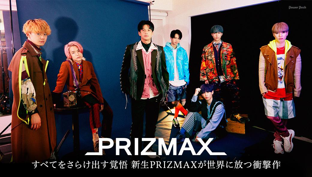 PRIZMAX|すべてをさらけ出す覚悟 新生PRIZMAXが世界に放つ衝撃作